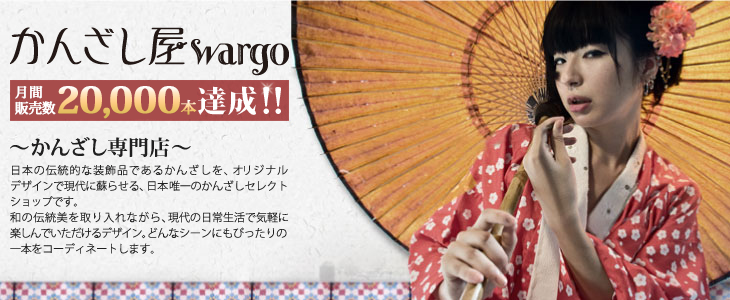 kanzashi_banner20150707